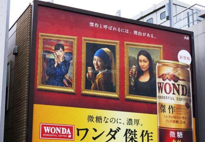 Quảng cáo vui ở khu vực một ga tàu điện